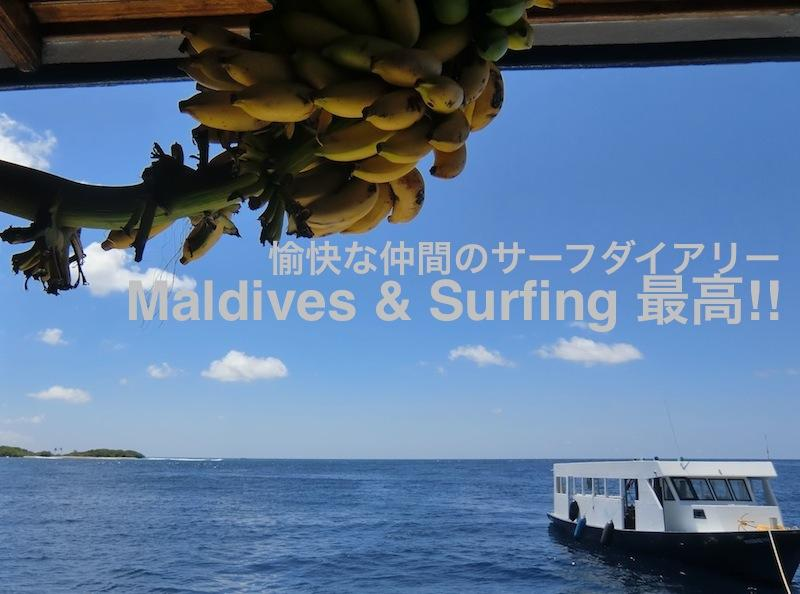 Maldives & Surfing最高!